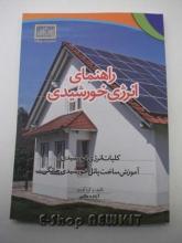 راهنمای انرژی خورشیدی
