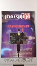 مجله فن آوری مدار - 7