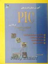 آموزش میکروکنترلر های PIC در 15 روز