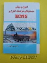 اصول و مبانی سیستم های هوشمند کنترل و BMS