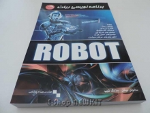 برنامه نویسی ربات ROBOT