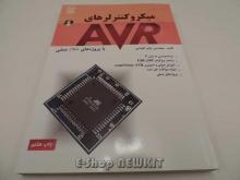 میکروکنترلرهای AVR با پروژه های 100 در 100 عملی