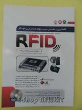 RFID کاملترین راهنمای سیستمهای شناسایی خودکار