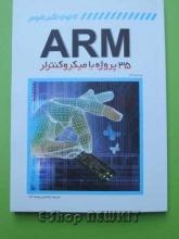 35 پروژه با میکروکنترلر ARM