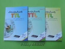 راهنمای تراشه های TTL با مدارهای کاربردی در 3 جلد