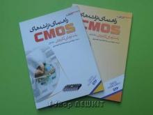 راهنمای تراشه های CMOS با مدارهای کاربردی در 2 جلد