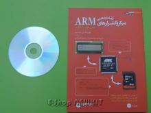 ارتباط دهی میکروکنترلرهای ARM