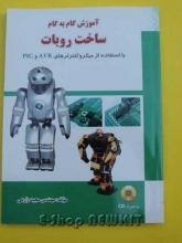 آموزش گام به گام ساخت روبات