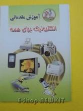 آموزش مقدماتی الکترونیک برای همه