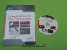 طراحی مدارات الکترونیکی با Protel , Proteus , Eagle