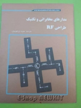 مدارهای مخابراتی و تکنیک طراحی RF