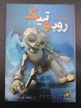 پروژه های آماده روبوتیک